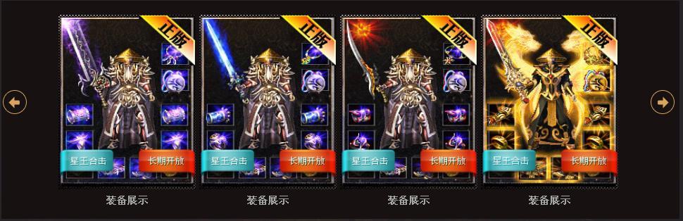 1.80山鸡星王合击II版本-龙啸九天-极品神龙-BLUE引擎