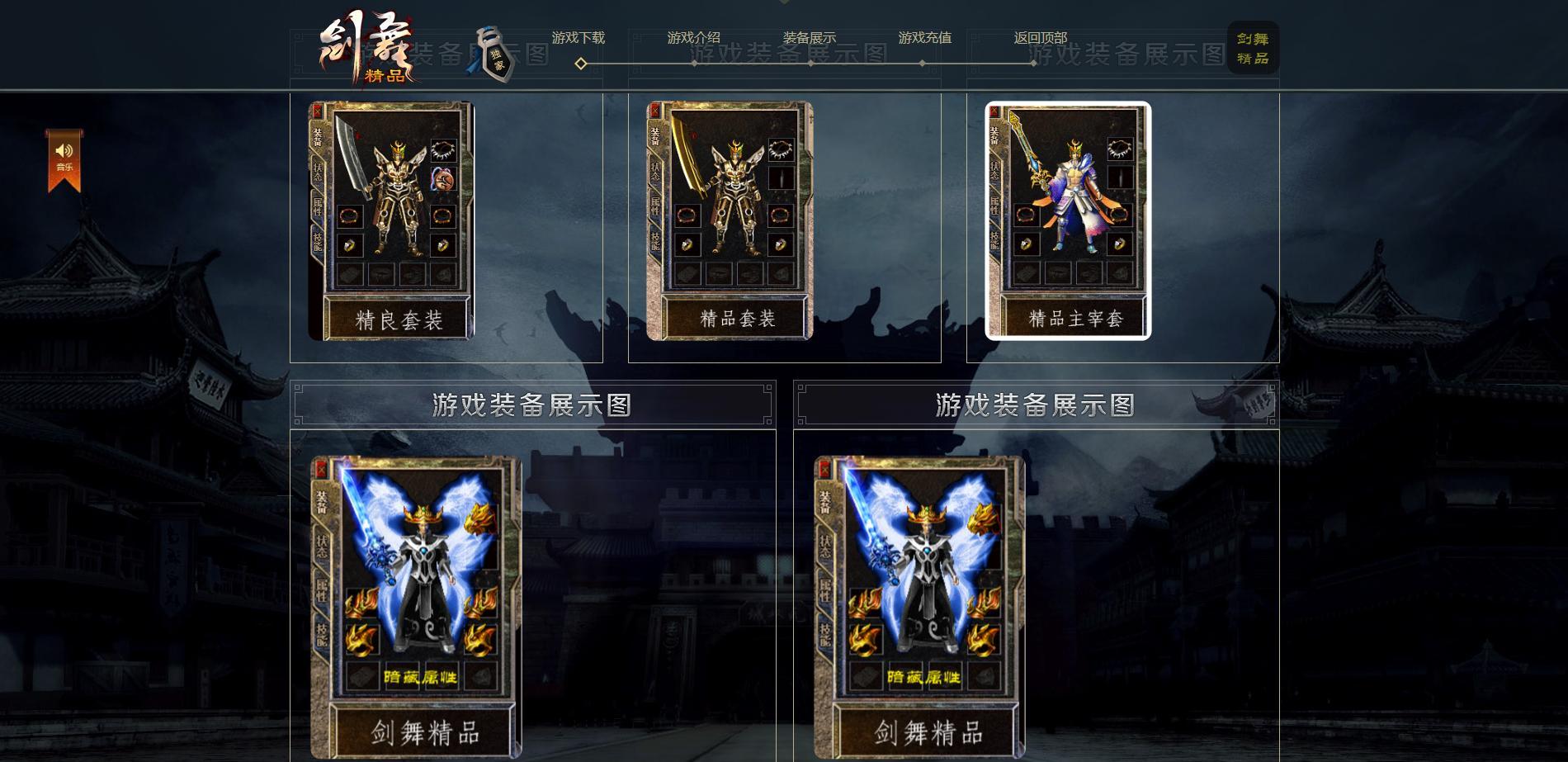 1.76剑舞精品复古版本_神泣废墟_HERO引擎