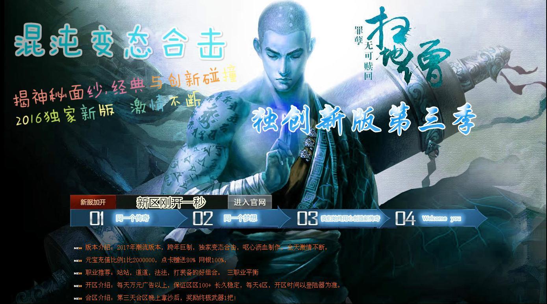 1.80混沌变态复古合击版本_九州地狱_激情升级_BLUE引擎