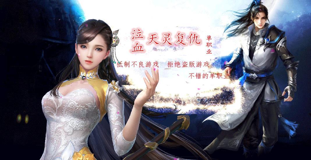 1.76泣血天灵复仇单职业版本_缥缈虚无_GEE引擎