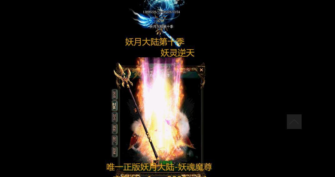 妖月大陆第十季妖灵逆天单职业版本_邪灵阁_GOM引擎