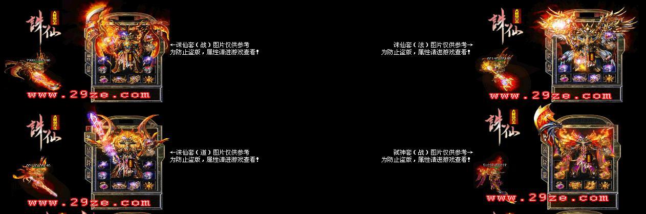 1.80诛仙大极品合击版本_凛风冰宫_BLUE引擎