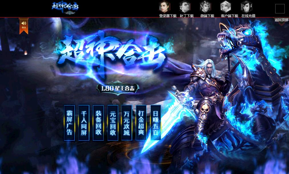1.80星王超神合击版本_冰雪世界_BLUE引擎