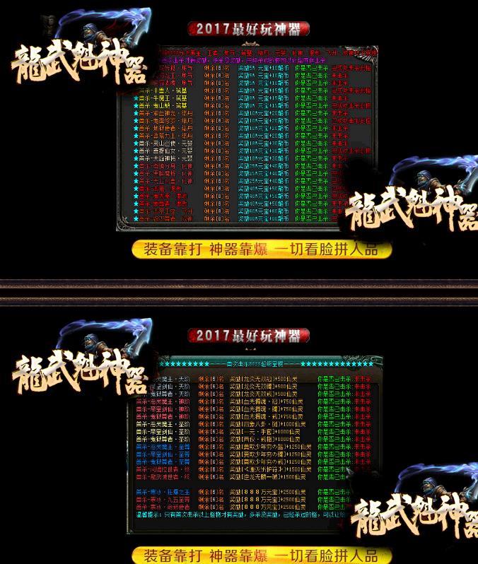 龙武魁神器帝龙版本_泰坦魔殿_HXM2引擎