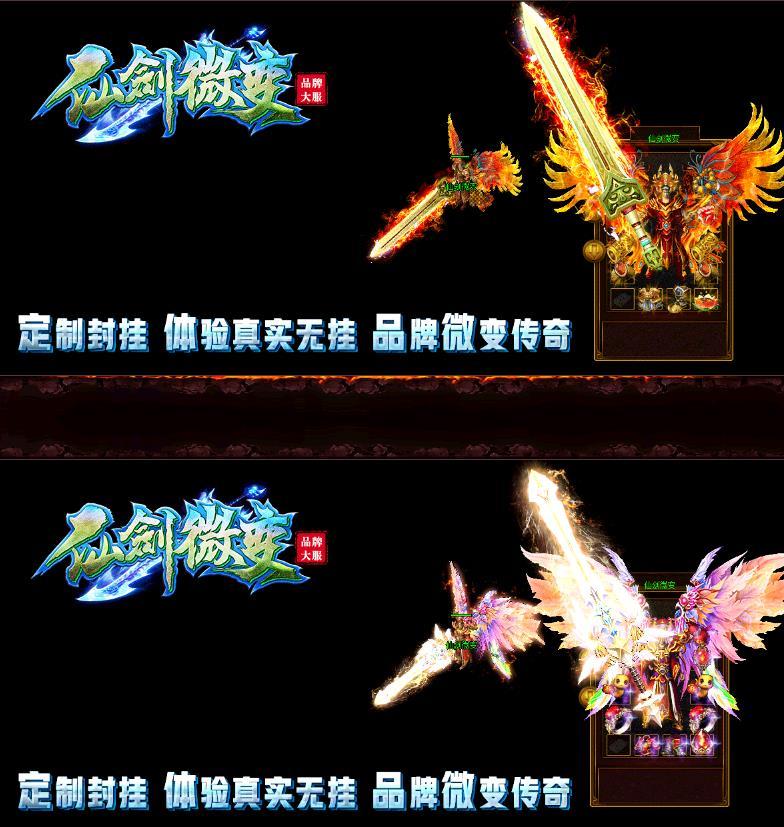 新仙剑微变靓装版本_皓月之城_HERO引擎