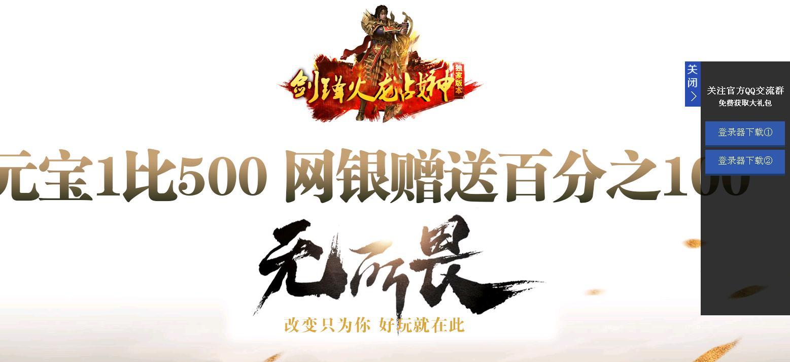 1.80剑锋火龙战神复古版本_血祭颠峰_GOM引擎