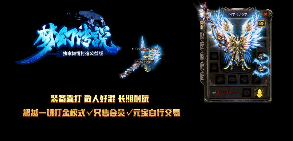 梦幻传说微变公益版本_猎魔暗殿_GOM引擎