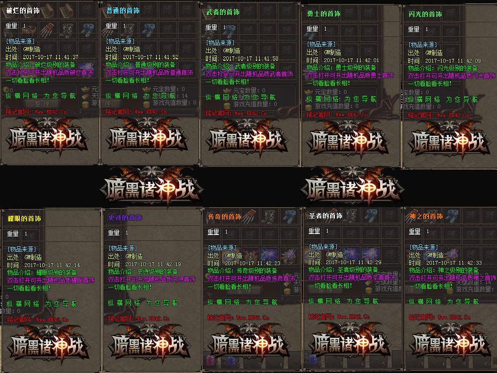 暗黑诛神战BUFF神器轻变版本_幽灵船舱_GOM引擎