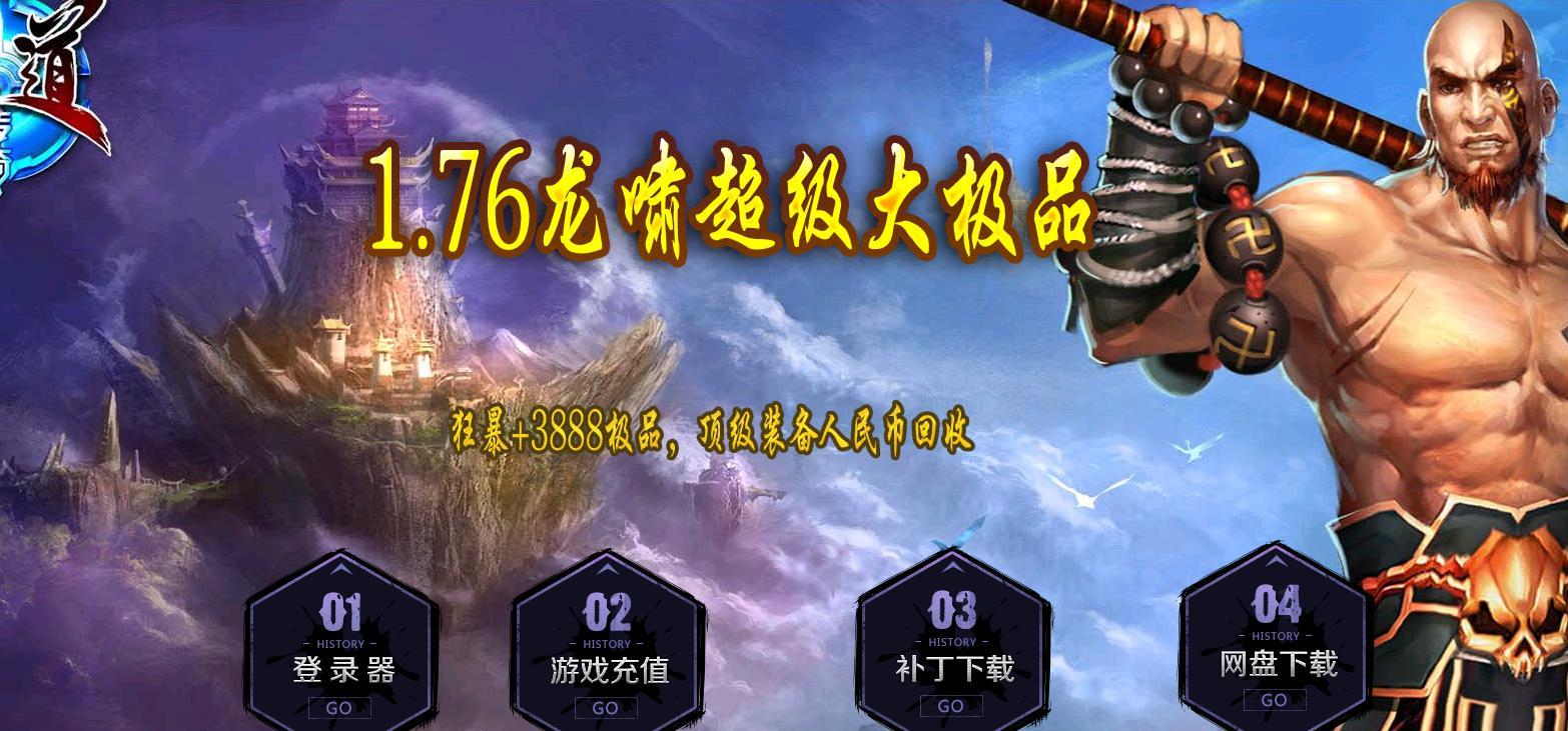 1.76龙啸鉴定超级大极品版本_鸣凤宝阁_GOM引擎