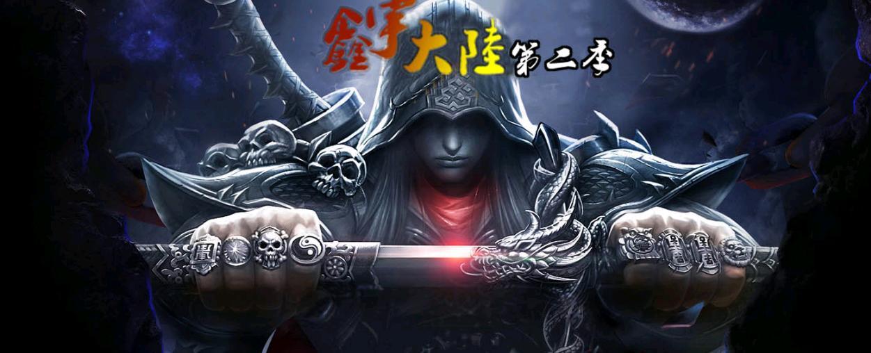 鑫宇大陆第二季单职业版本_血古圣域_GOM引擎