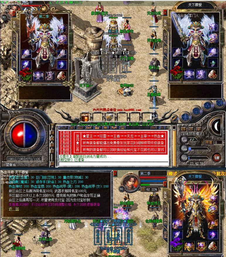 1.78热血特戒泡点合击第二季版本_诛仙剑阵_BLUE引擎