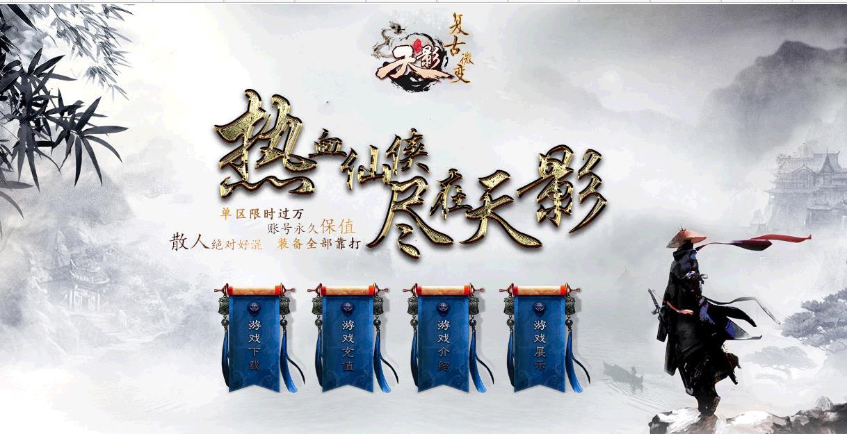 天影复古微变修仙三职业版本_皇城之巅_GOM引擎