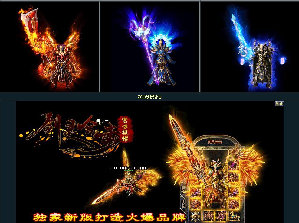 1.80剑灵星王合击版本_冰雪世界_BLUE引擎