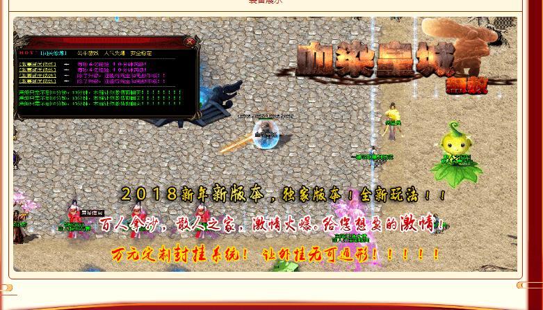 无赦血染皇城传单职业版本_黑暗世界_GOM引擎