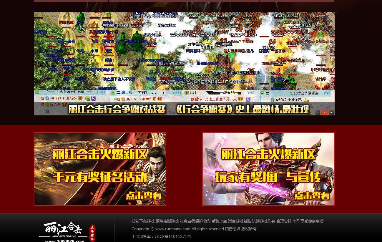 1.80龙版丽江复古战神合击版本_天工神剪_BLUE引擎
