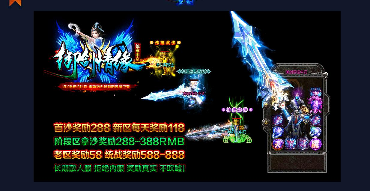 御剑情缘中变靓装版本_九天仙梦_HERO引擎