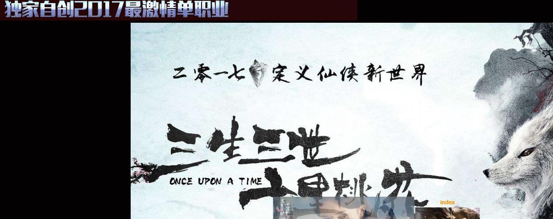 凤舞三生三世单职业带假人版本_青丘仙府_GOM引擎