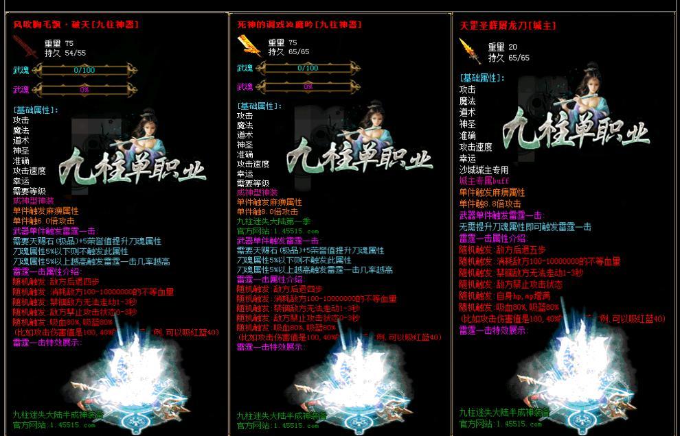 九柱洪荒·第二季仗剑江湖单职业迷失版本_暗黑恶魔_GOM引擎