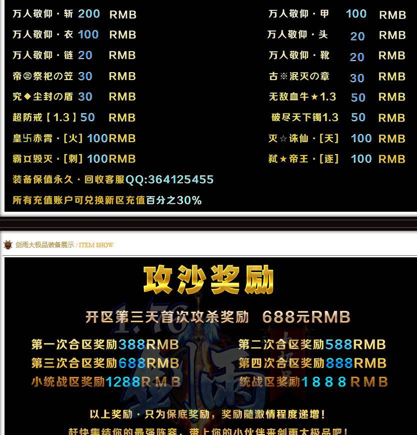 1.76剑雨大极品鉴定版本_极度魔界_GOM引擎