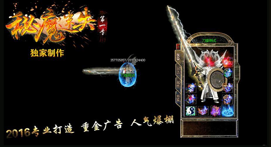 秘魔迷失之帝刃无双版本_通天魔神楼_HERO引擎