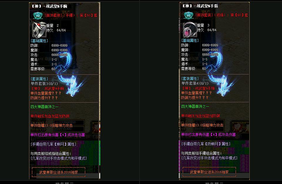 武皇单职业迷失版本_魔龙之域_GEE引擎