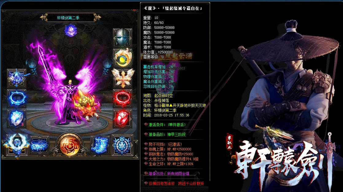 轩辕剑II最新特色玩法单职业假人版本_寒光万丈芒_GOM引擎