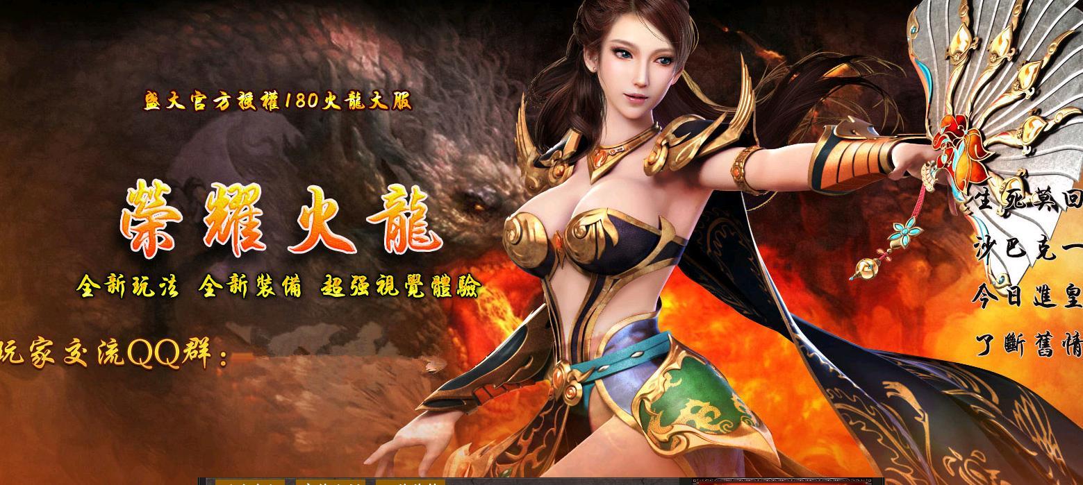 1.80荣耀五星火龙复古版本_火龙之源_GOM引擎