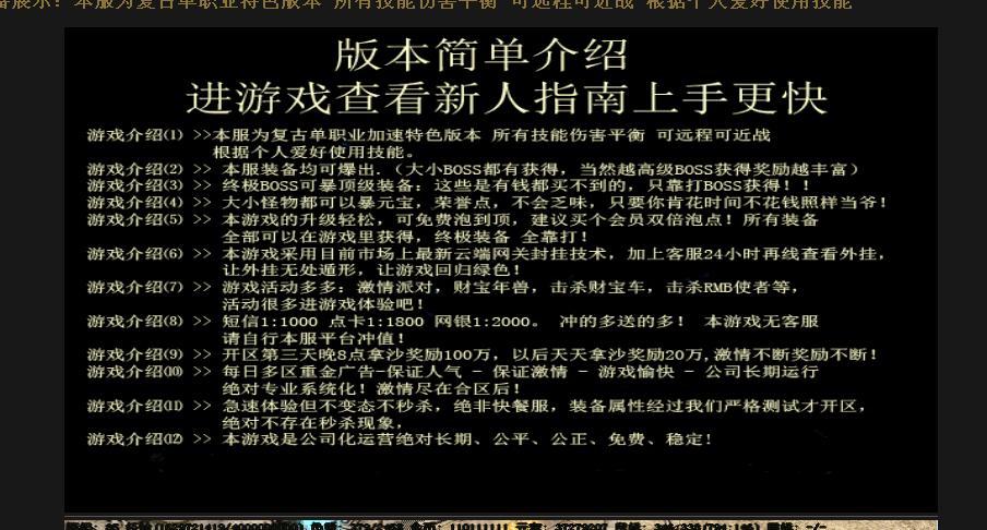 遗迹大陆复古单职业之战神归来版本_冰峰仙境_GOM引擎
