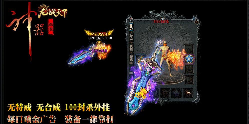 龙战天下·吸金神器微变版本_幽冥鬼域_GEE引擎