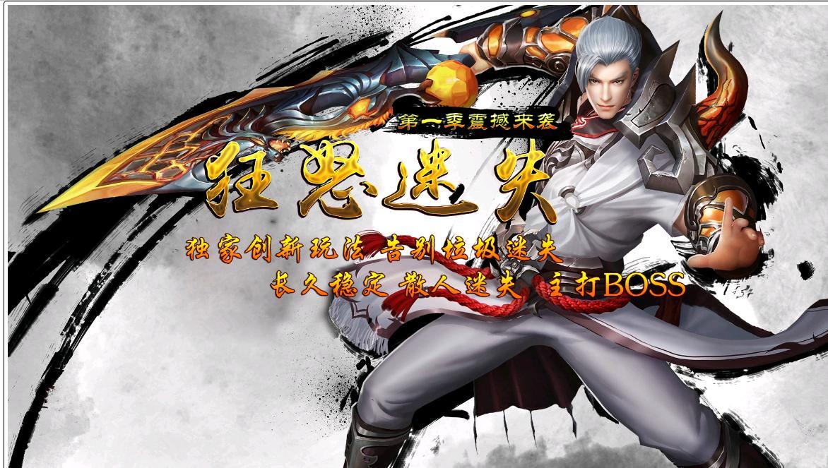狂怒迷失第一季版本_诛仙大剑阵_HERO引擎