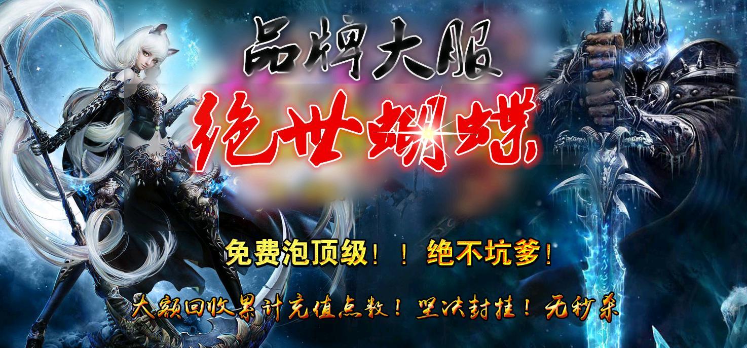 绝世蝴蝶第一季靓装轻变版本_仙宇公益_HERO引擎