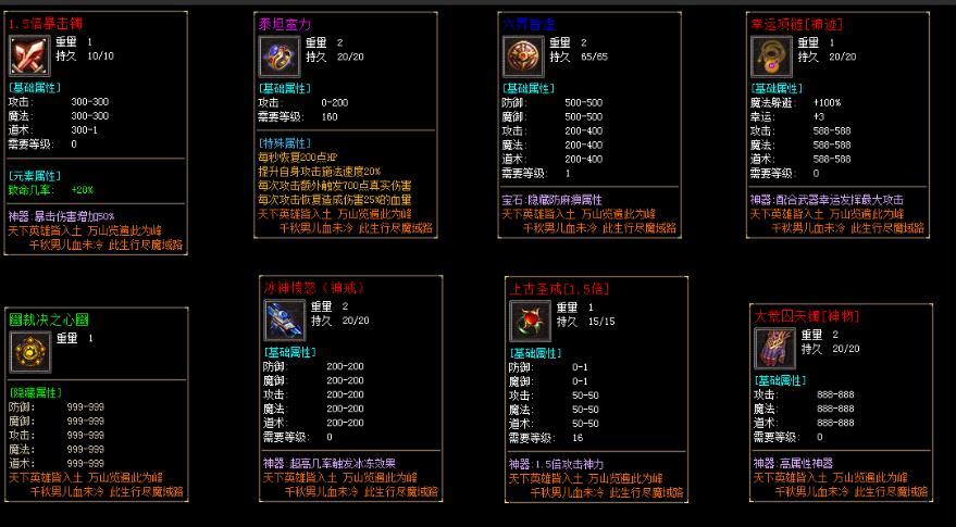 魔域·暗黑公益传奇版本_神之灵域_GEE引擎