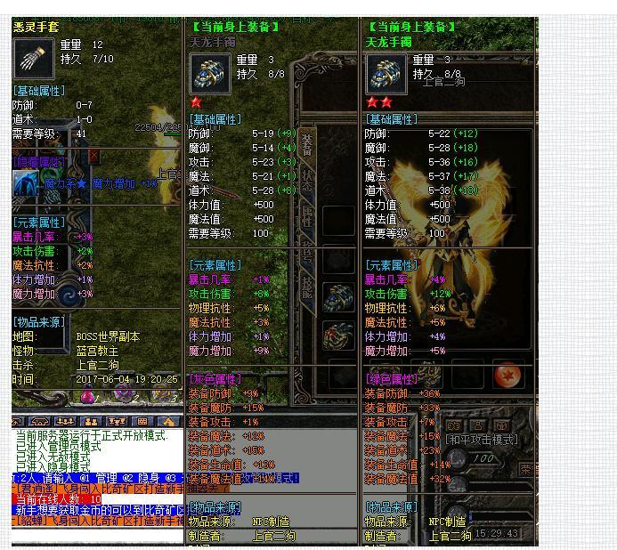 芗城沉默传奇特色穿戴鉴定BUFF英雄版本_乾坤鼎_GEE引擎