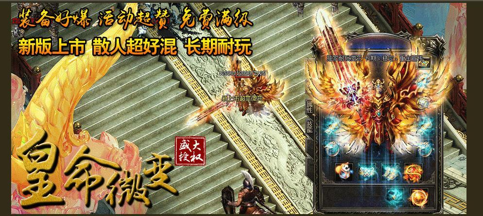 皇命微变靓装版本_七星剑域_GOM引擎