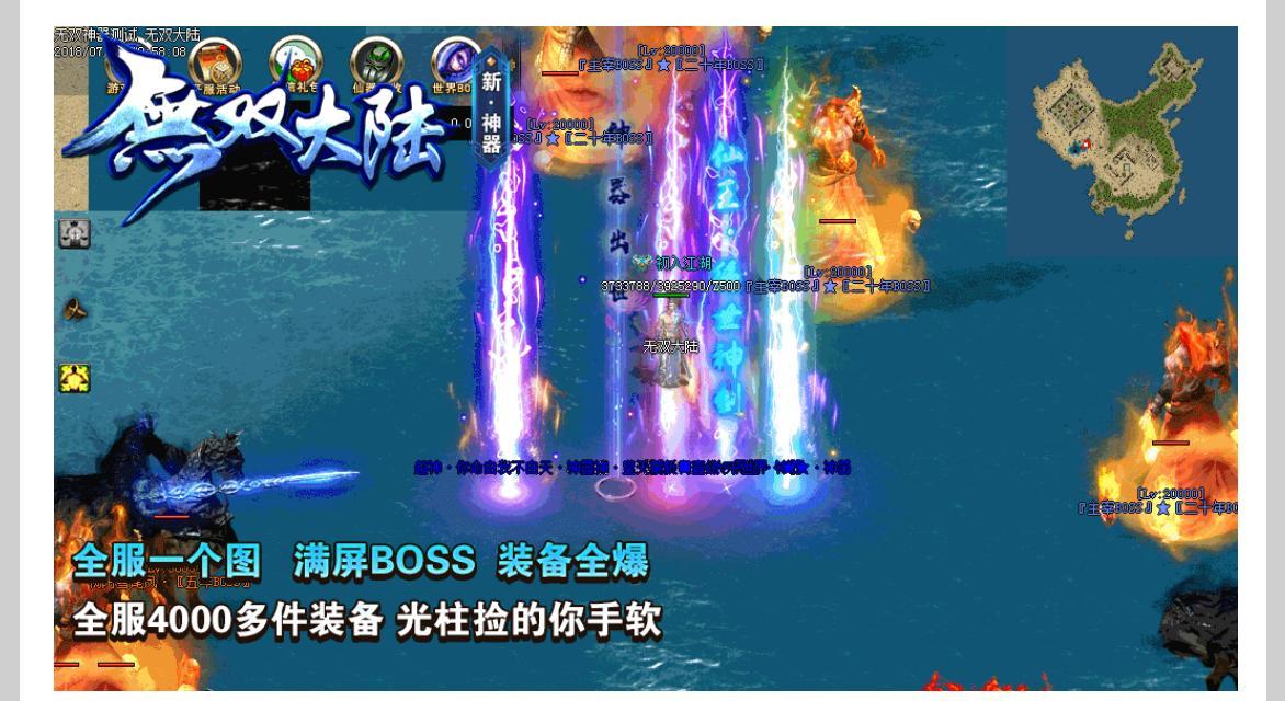 无双大陆·新神器单职业版本_传奇之旅_GEE引擎