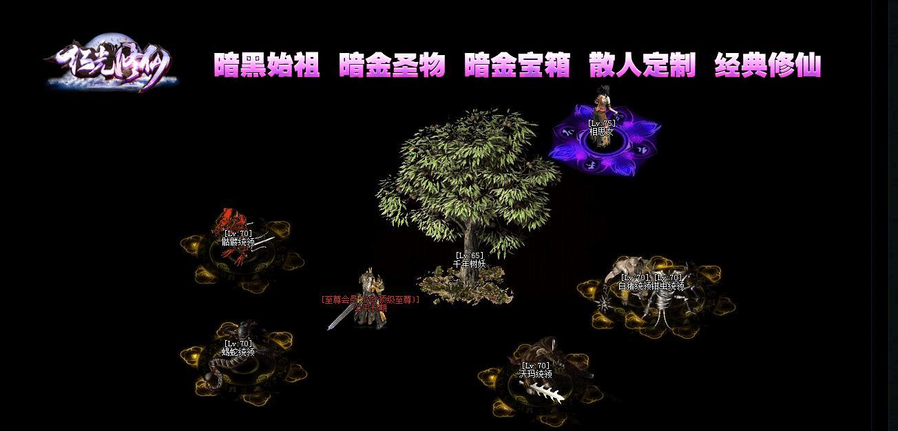 红光修仙微变暗黑鉴定版本_种族部落_GOM引擎