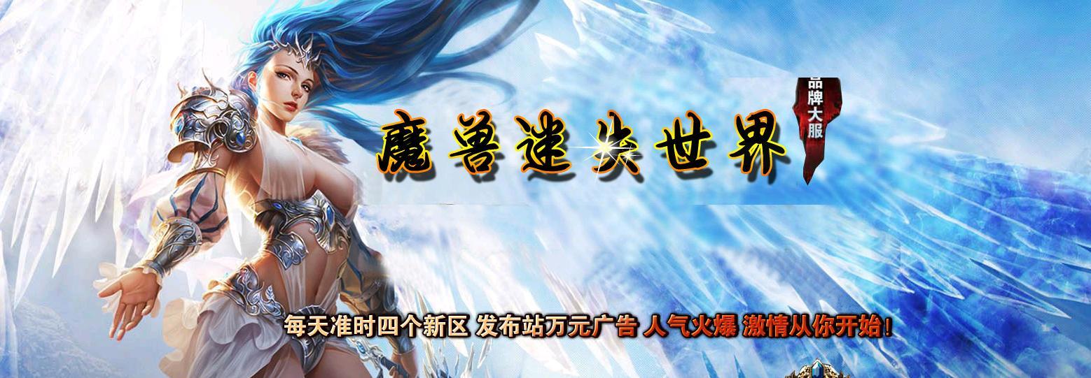 魔兽迷失第二季版本_天威剑域_HERO引擎