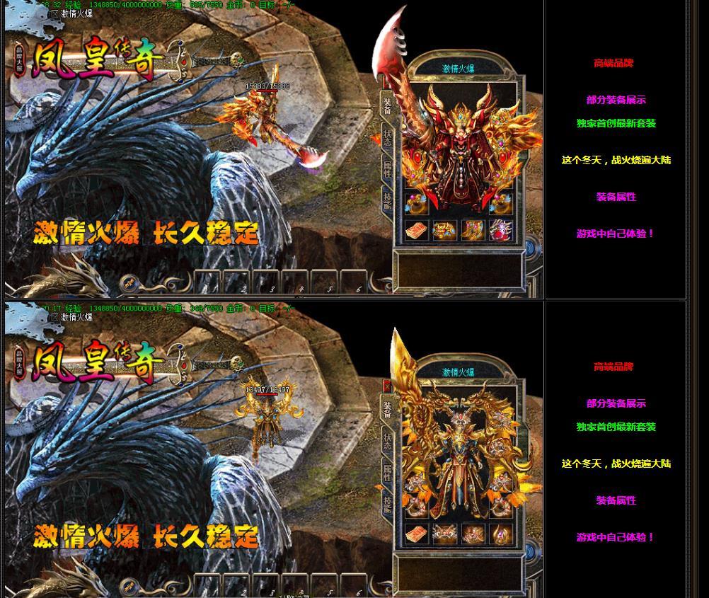 凤皇传奇微变版本_天罡神器_HERO引擎