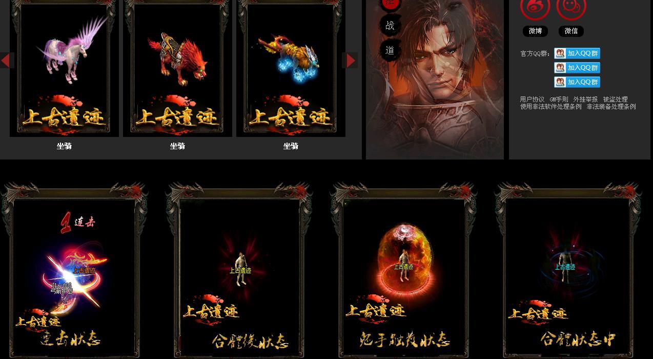 上古遗迹复古微变版本_神月祭坛_HERO引擎